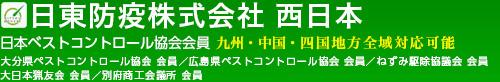 日東防疫株式会社 九州・中国・四国地方全域対応可能