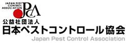 ペストコントロール協会