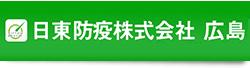 日東防疫株式会社広島