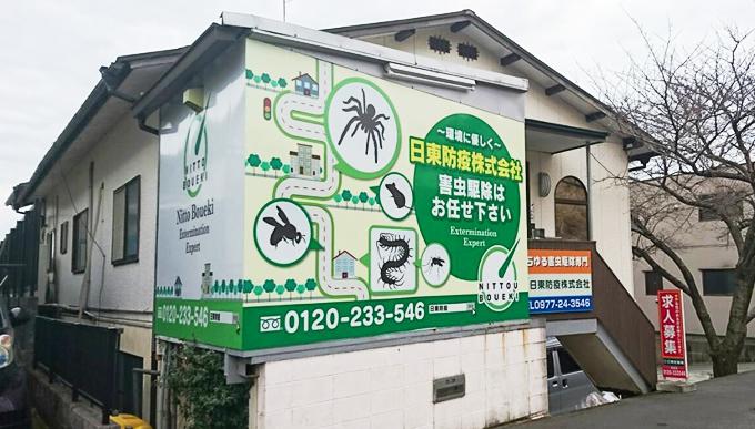 創業が昭和56年の歴史と実績を持った会社です。