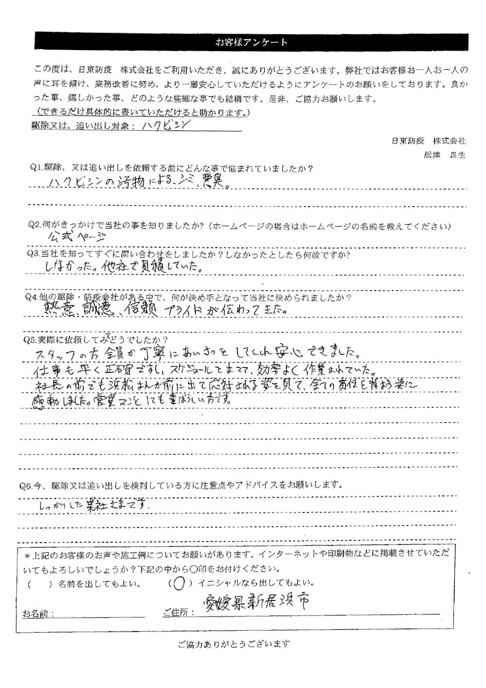 愛媛県新居浜市 H.K様