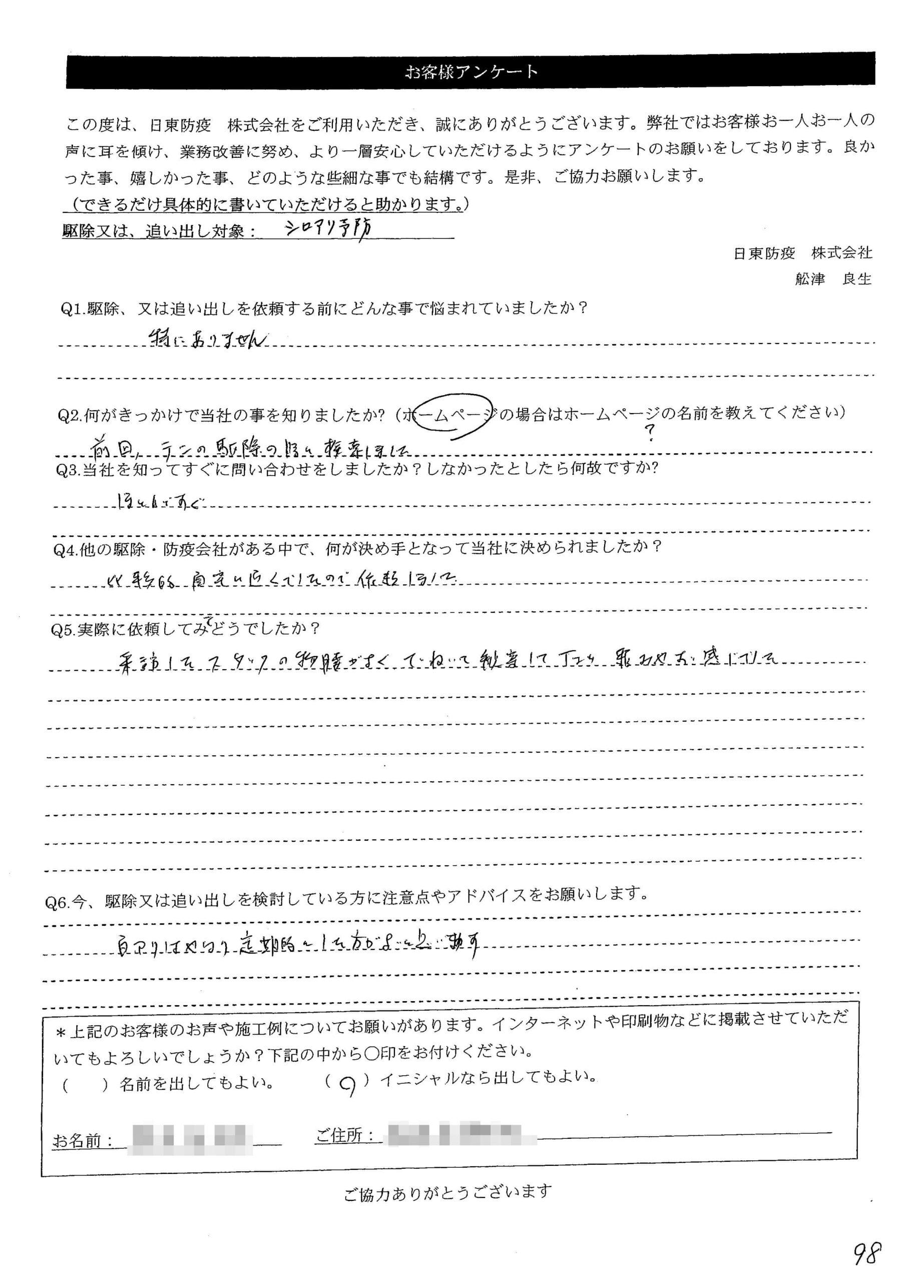 画像:M.S様アンケート用紙