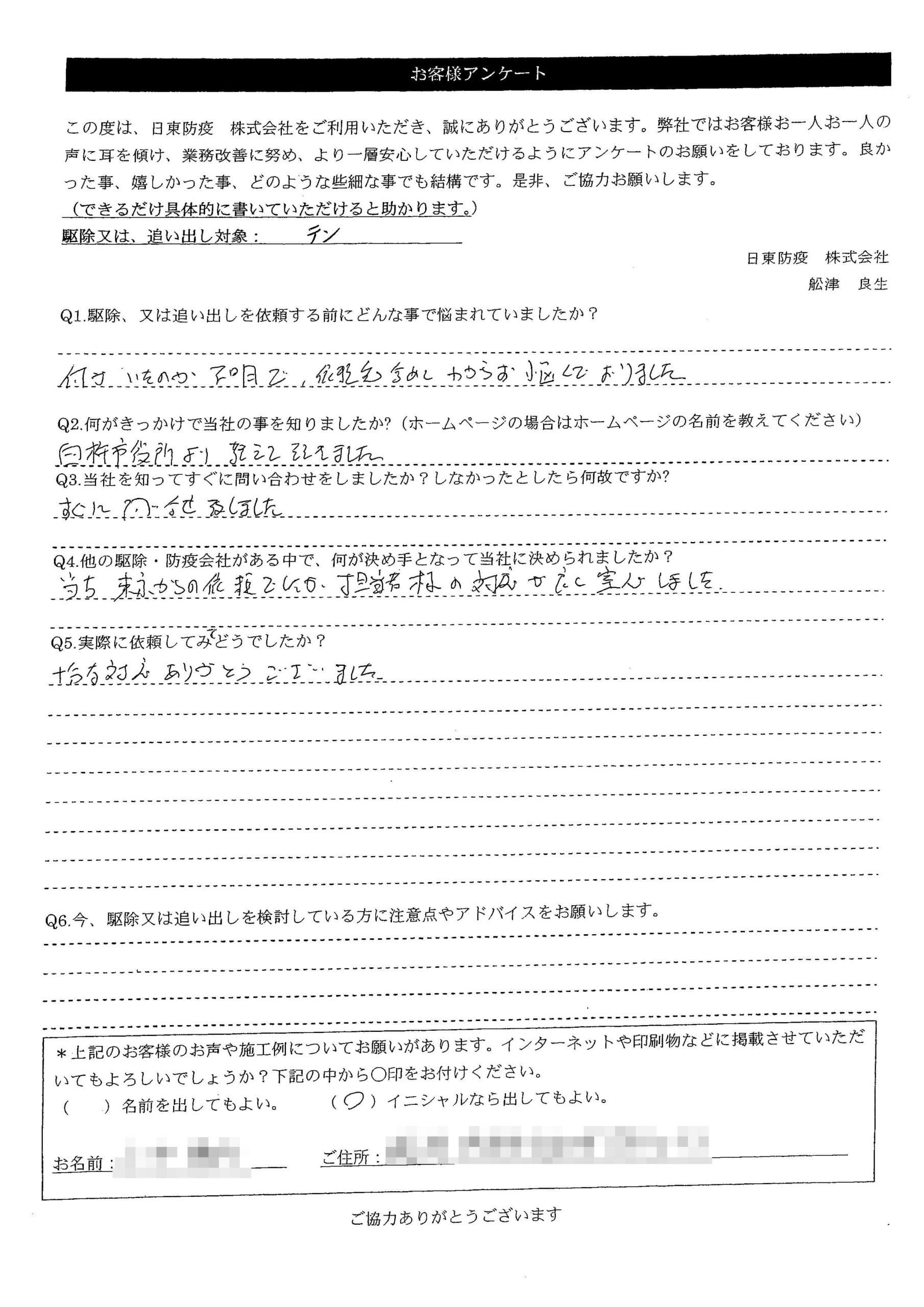 画像:K様アンケート用紙