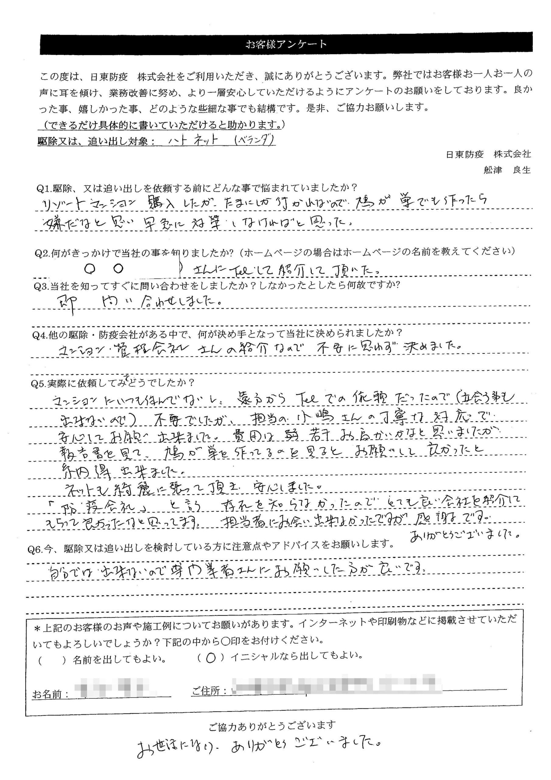 画像:S様アンケート用紙
