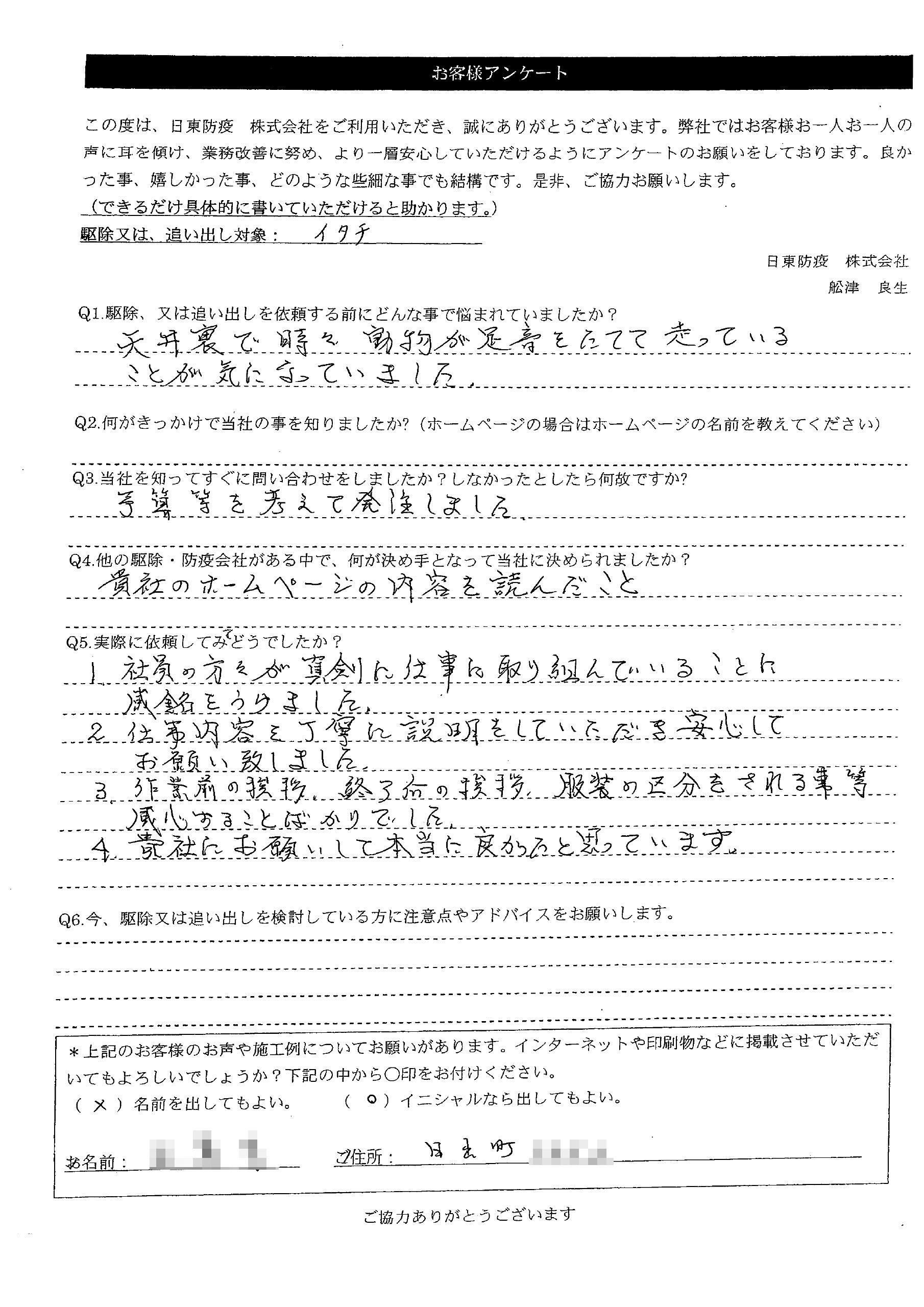 画像:S寺様アンケート用紙