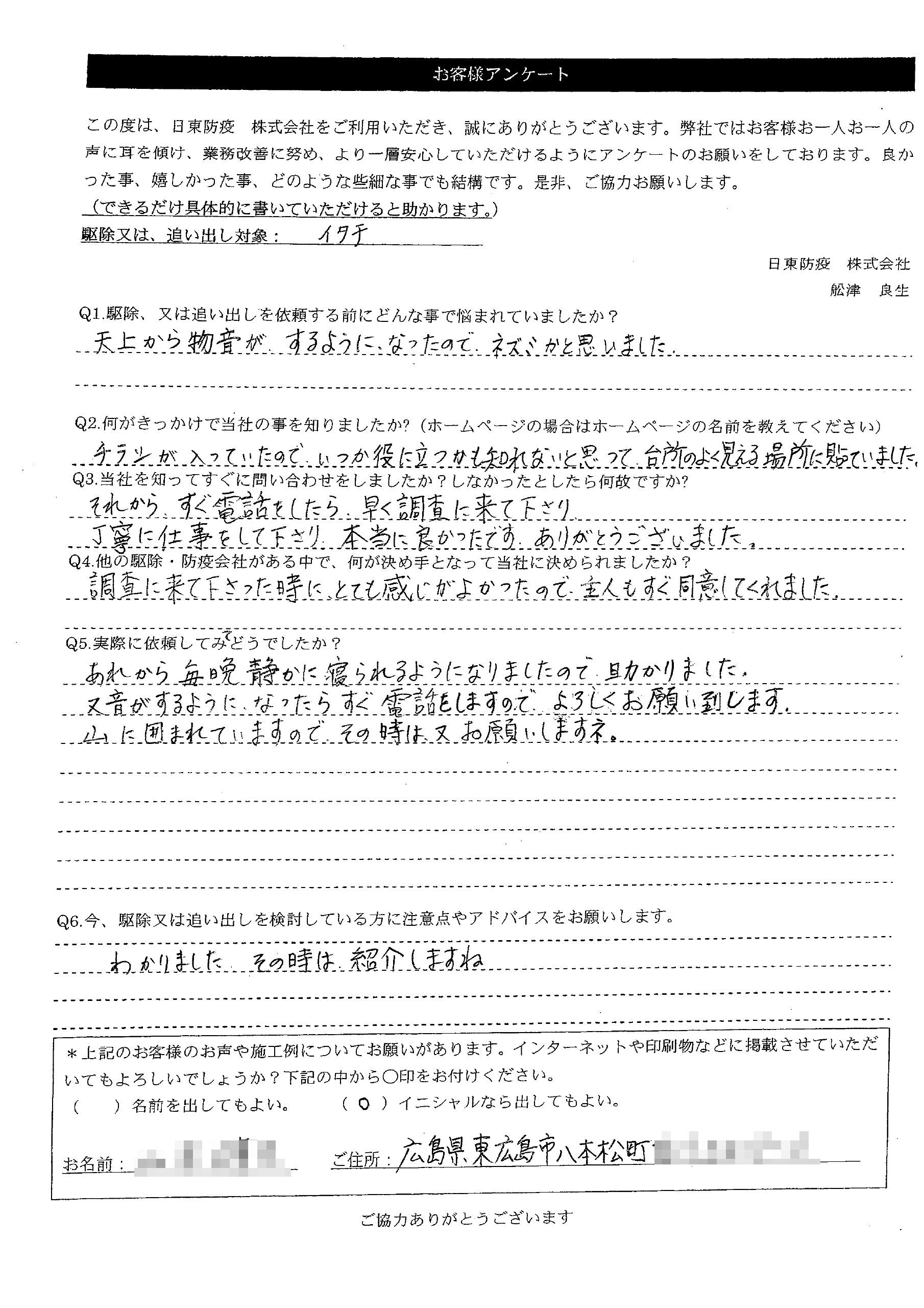 画像:Y.Y様アンケート用紙