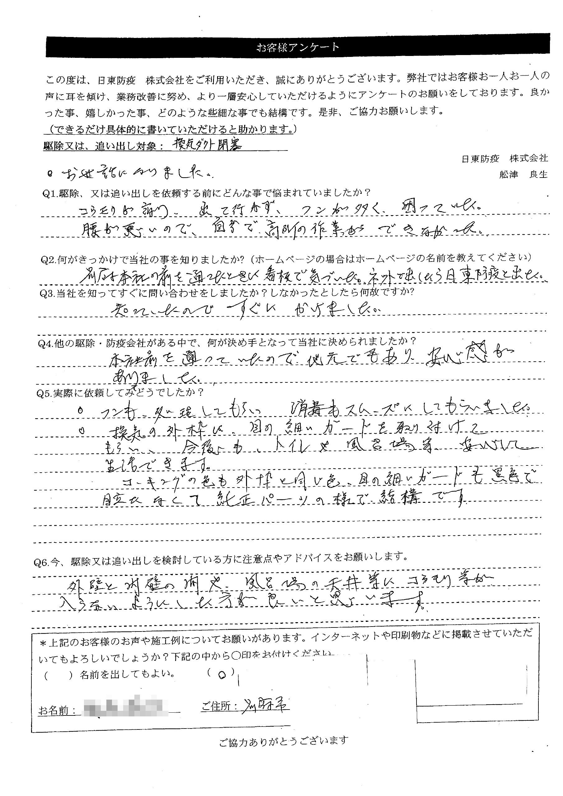 画像:G様アンケート用紙