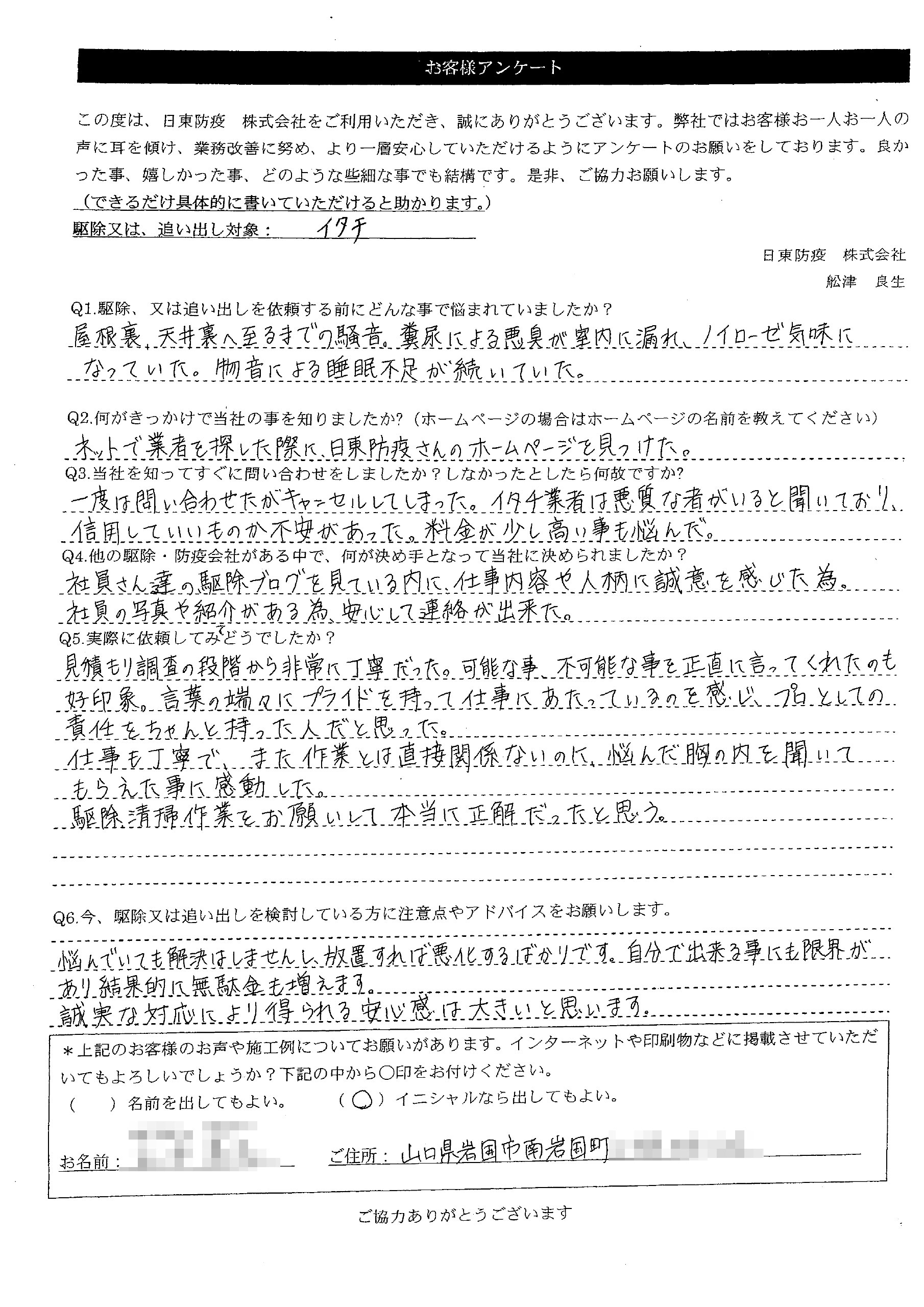 画像:Y様アンケート用紙