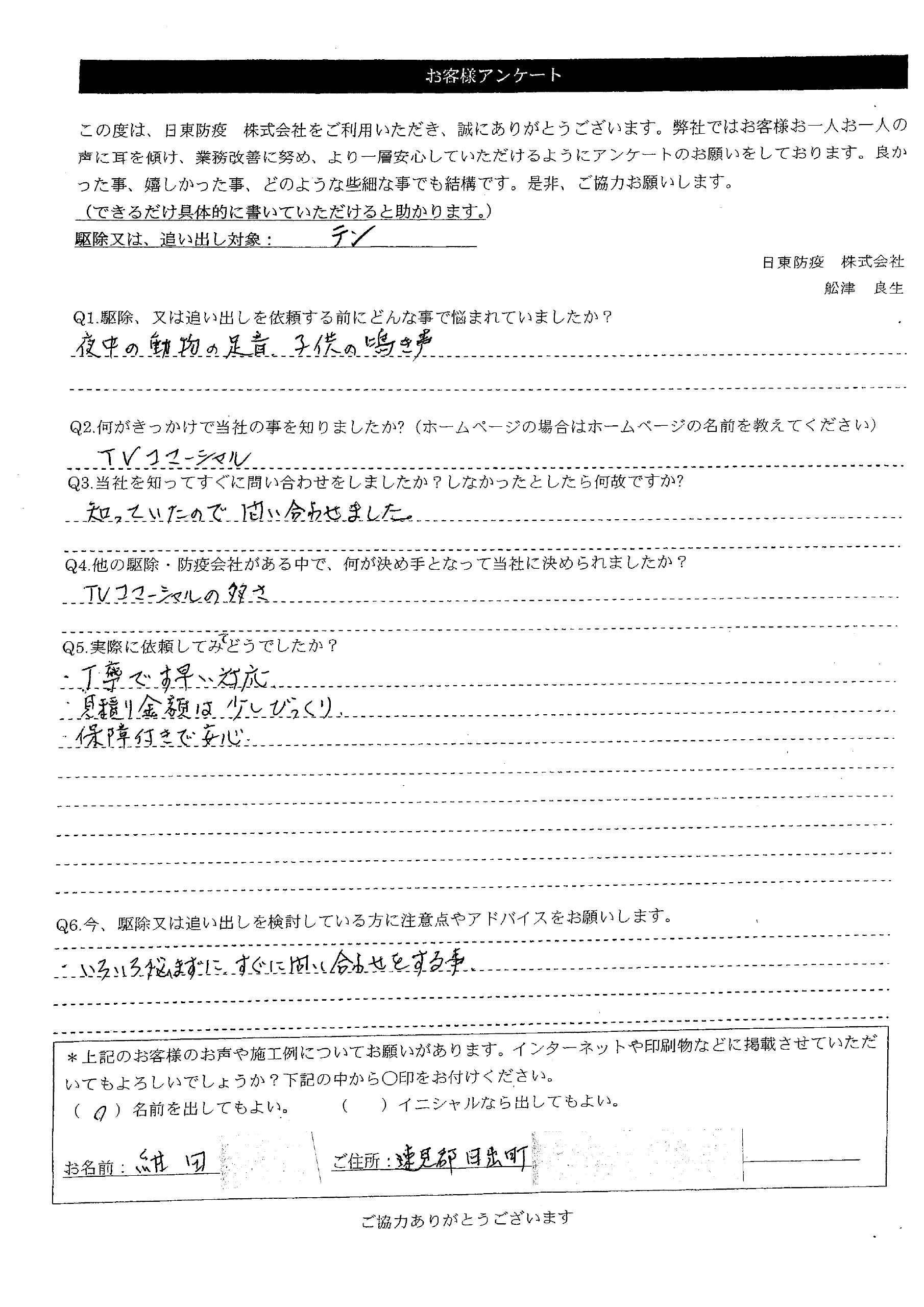 画像:紺田様アンケート用紙