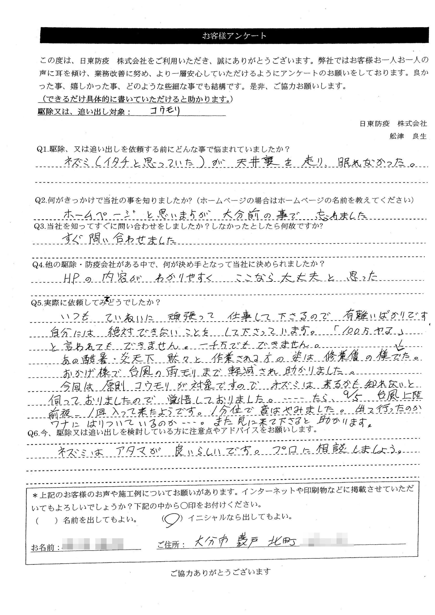S様_2アンケート