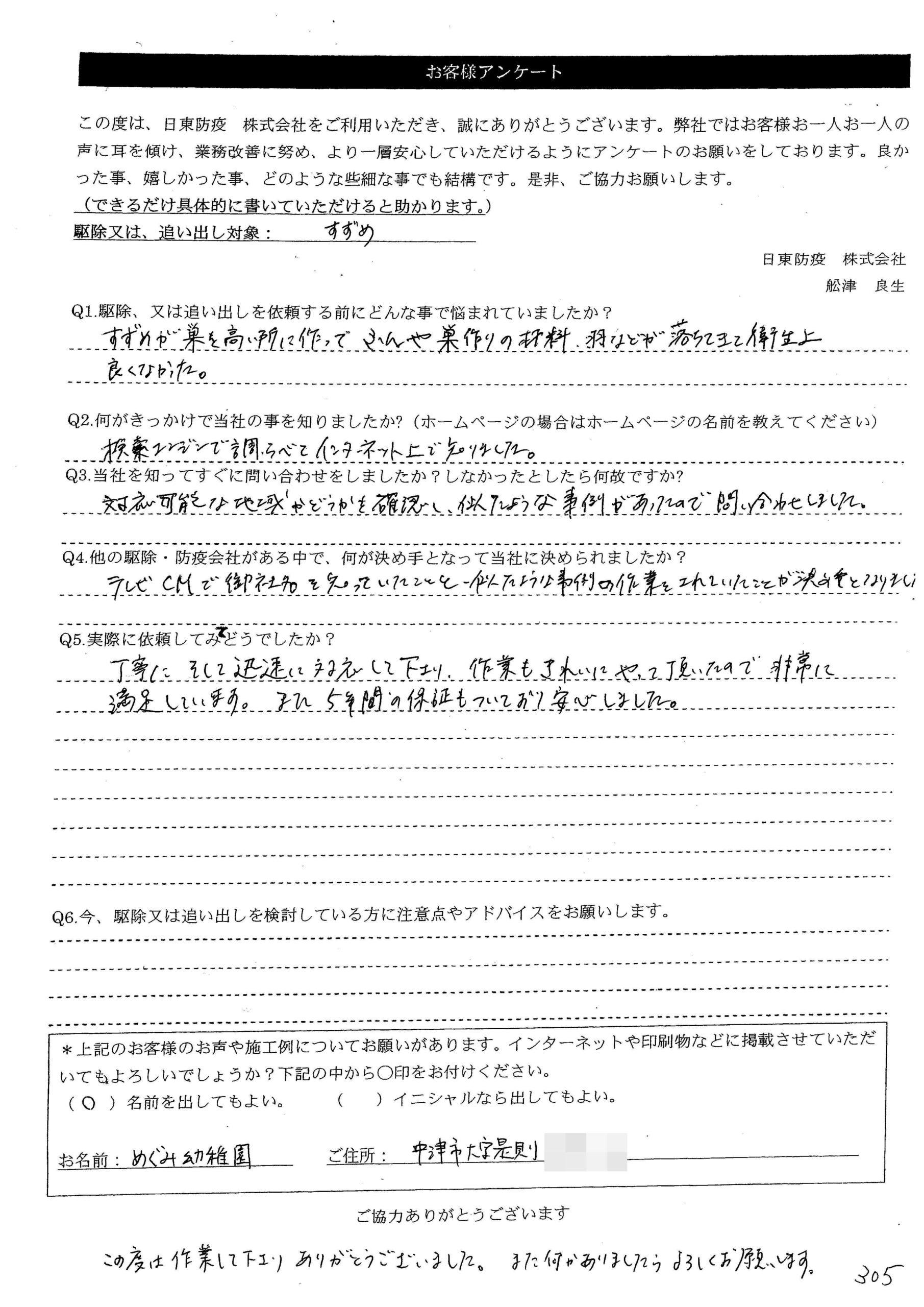 めぐみ幼稚園様アンケート